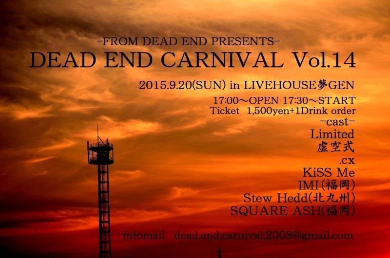【ライブイベント】今週の日曜にDEAD END CARNIVAL Vol.14があるよ!