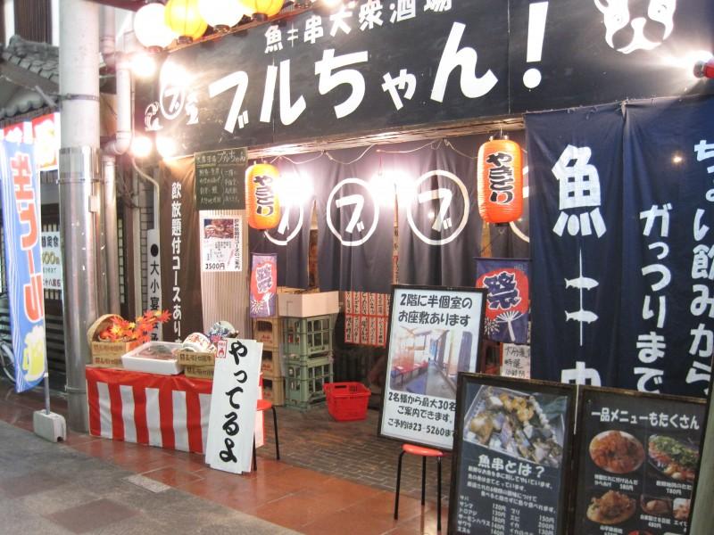 ちょい飲みからがっつりまで「魚串大衆酒場 ブルちゃん!」