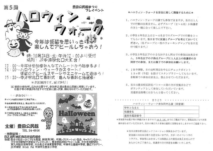【イベント】10月24日は「ハロウィンウォーク」もあるよ!