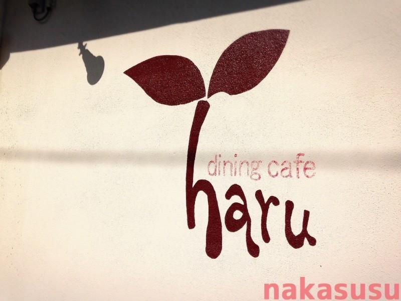 【さやかん連載Vol.2】カフェ・パン屋さん巡り!「haru」編