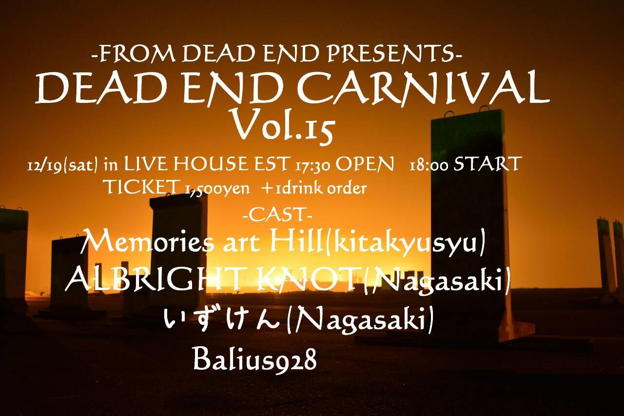 【ライブイベント】12月19日(土)はDEAD END CARNIVAL Vol.15!