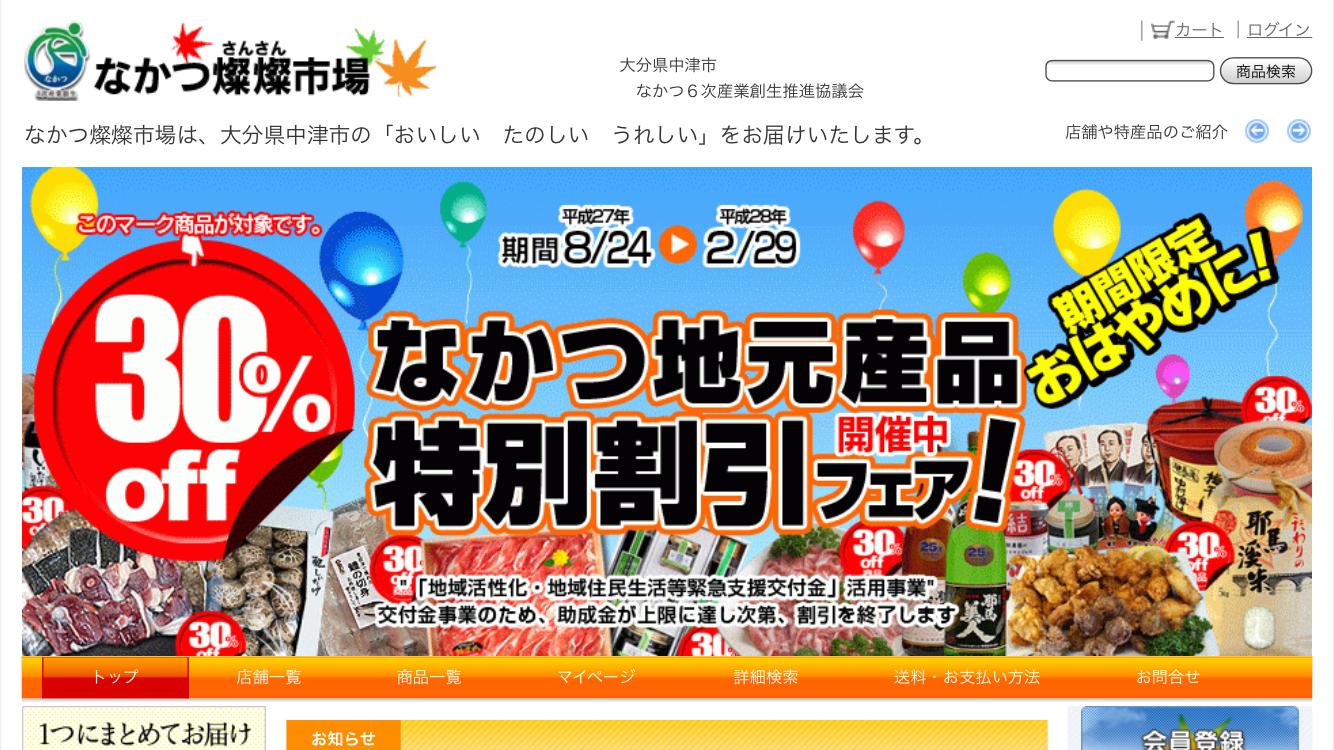「なかつ燦燦市場」なら中津市の名産品がネットで買えるって本当ですか?