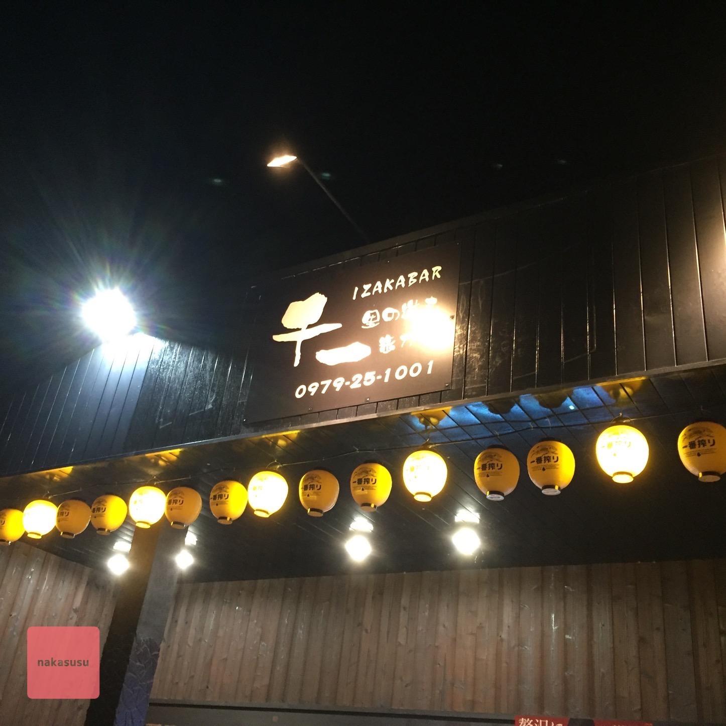 ふわふわとろとろ~♪これはやみつき間違いなし!居酒屋「千一」の山芋鉄板、美味でございますぅ~!