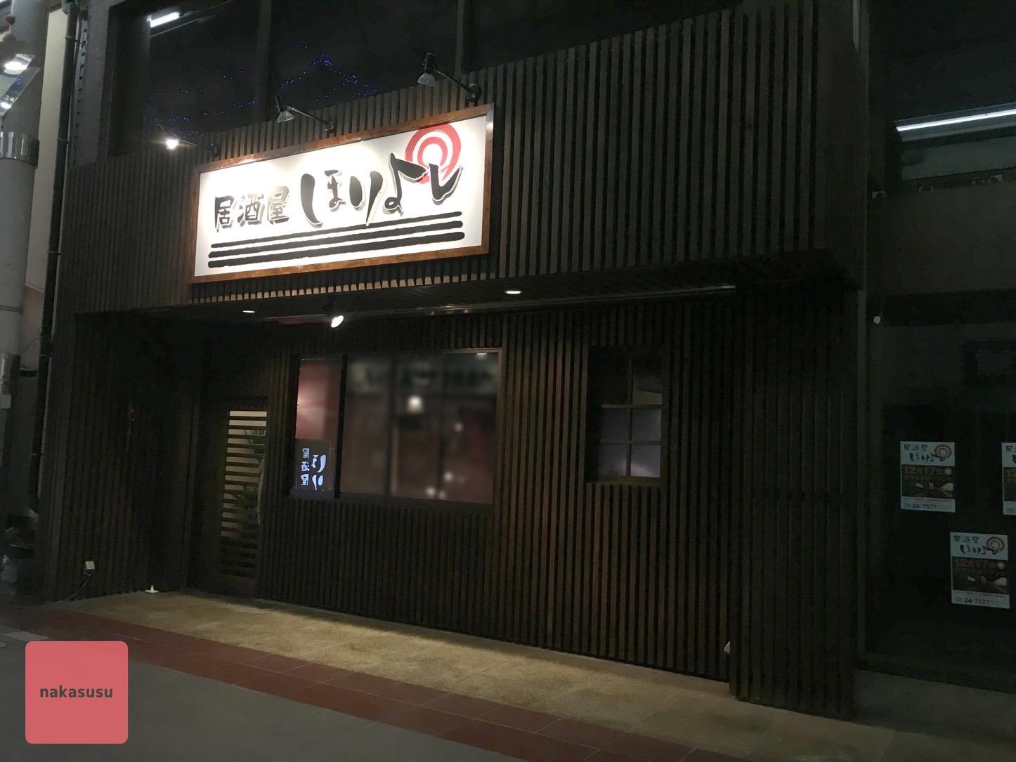 丸腸の唐揚げ!?「居酒屋 ほりよし」がオススメ!!!