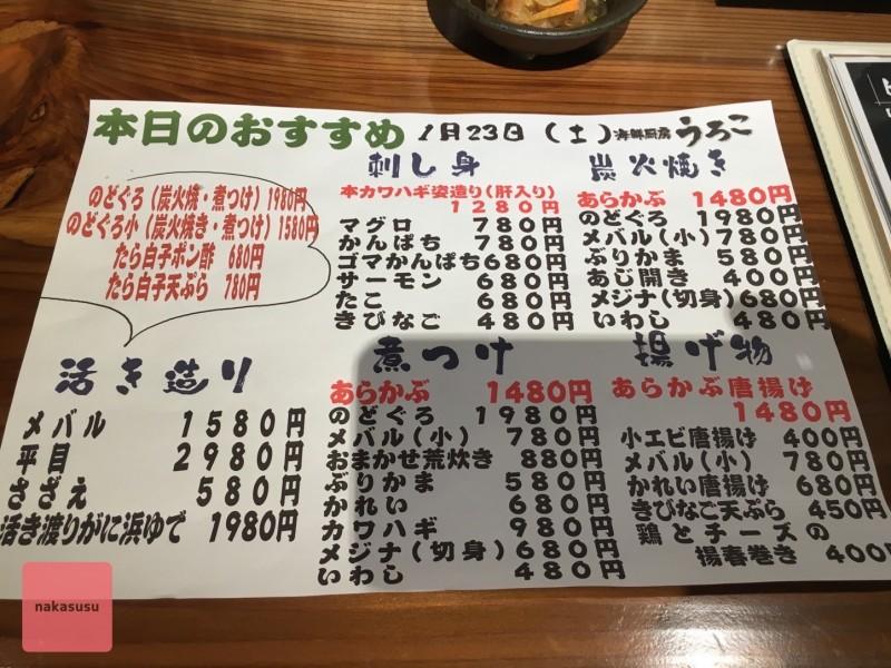 nakasusu.uroko008