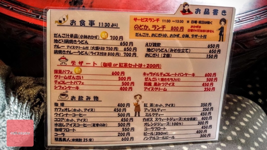 nakasusu.nodoka014