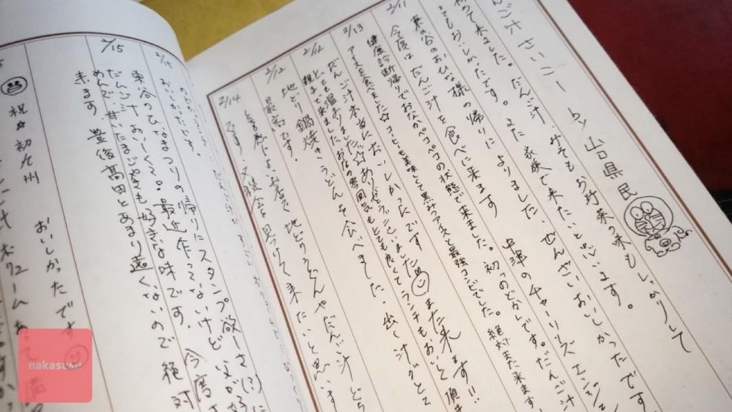 nakasusu.nodoka029