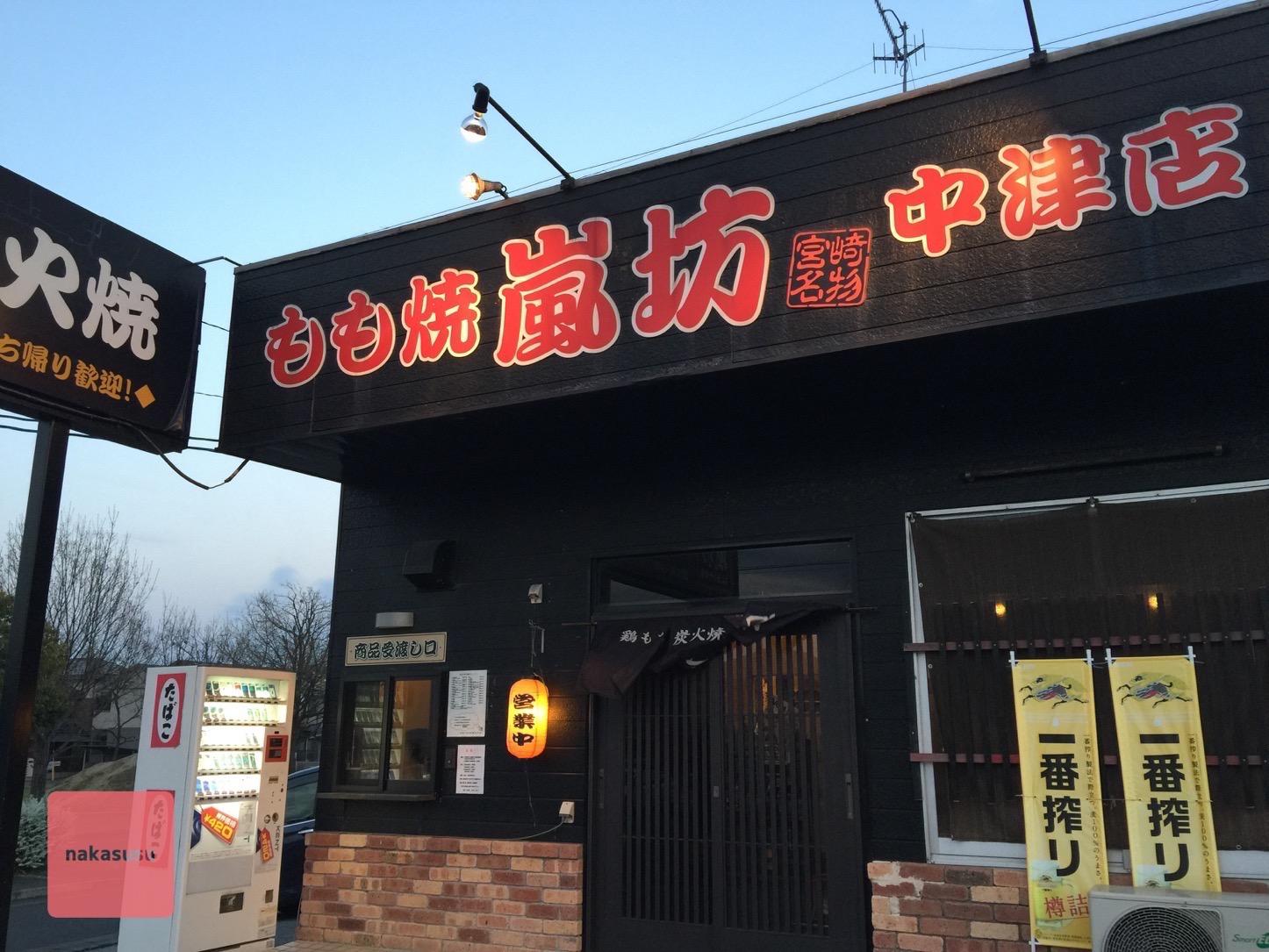 お持ち帰りしよう!宮崎名物炭火焼地鶏専門店「嵐坊」のすすめ