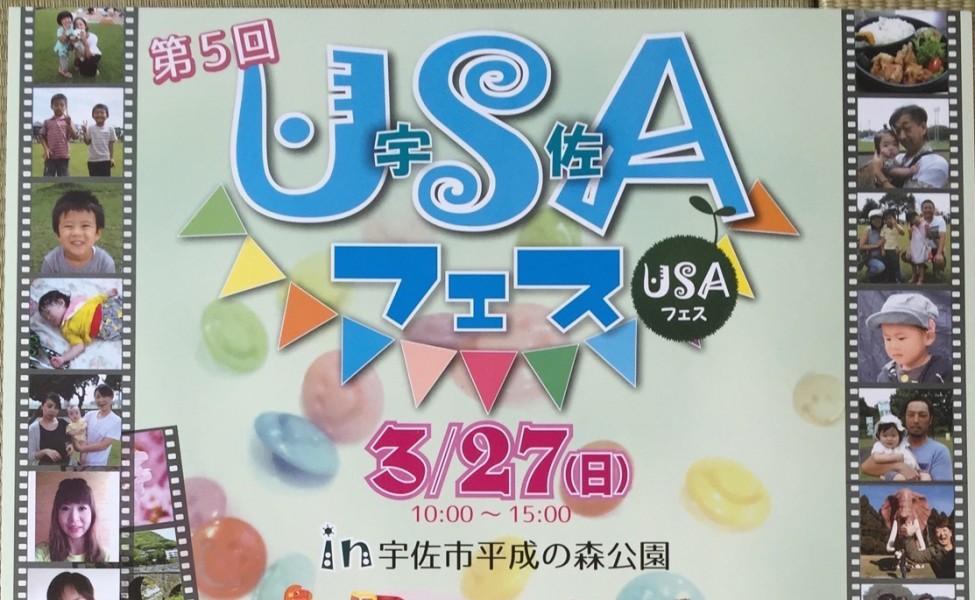 晴れる否か?3月27日(日)は「USAフェス」へ♪