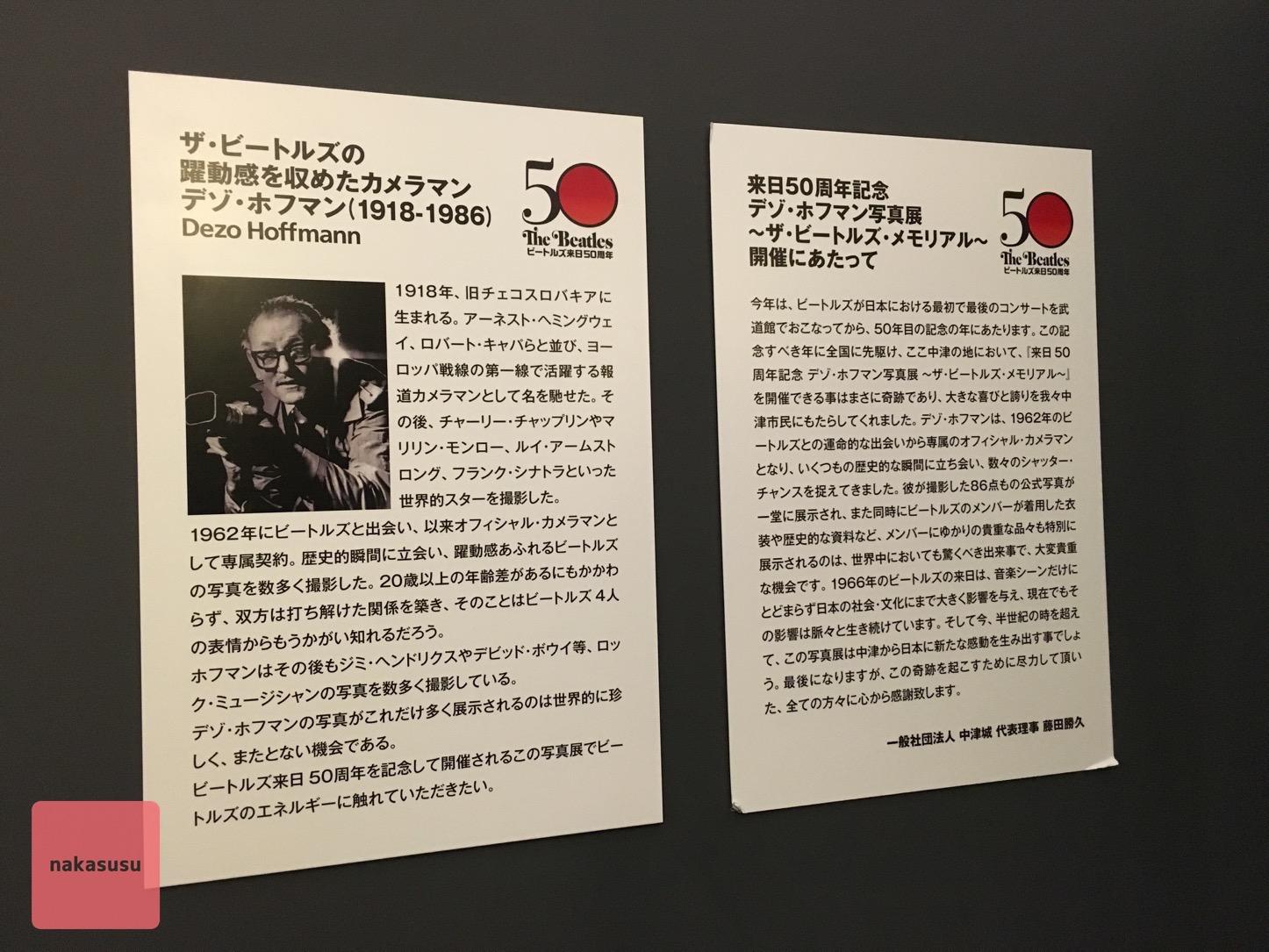 ビートルズの歴史を旅しよう!「来日50周年記念 デゾ・ホフマン写真展〜ザ・ビートルズ・メモリアル〜」