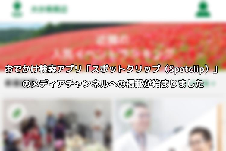 おでかけ検索アプリ「スポットクリップ(Spotclip)」のメディアチャンネルへの掲載が始まりました