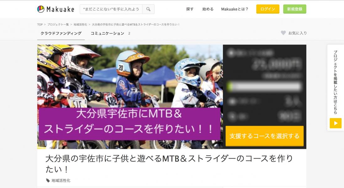 宇佐市でクラウドファンディング!?「AIRSTREAM CAFE TRANSMITTER」にMTB&ストライダーのコースが併設されるかも!?