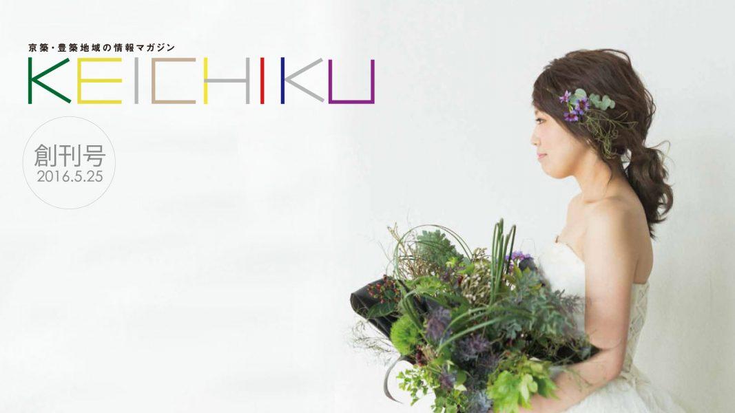 京築・豊築地域の情報マガジン「KEICHIKU」が創刊されたようなのでチェックしてみよう!