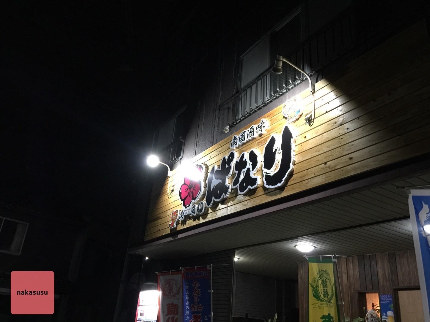 沖縄にきたよ!本格沖縄料理とお酒が楽しめる「南国酒味 南国ぱなり」