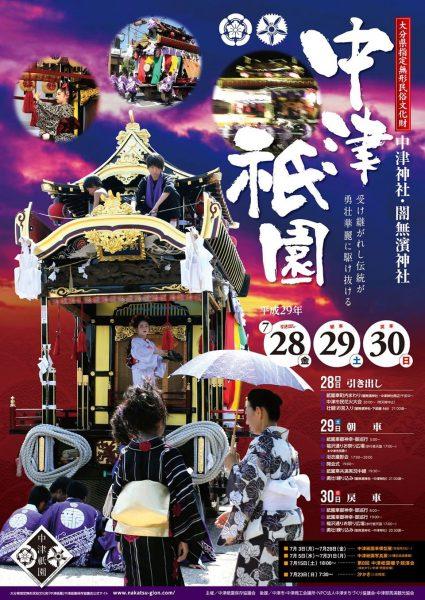 中津市の二大夏祭り(nakasusu調べ)の1つ「中津祇園」に行くべき3の理由