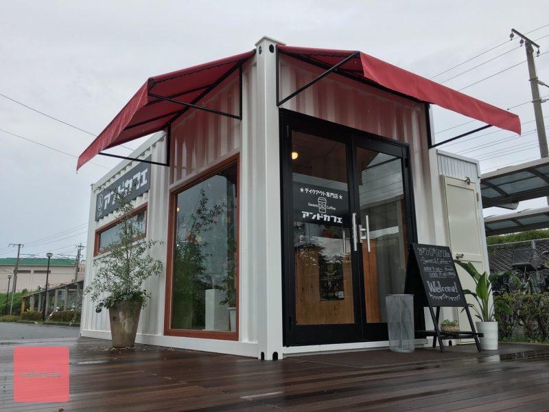 吉富駅前のオシャレスポット「アンドカフェ」でコーヒーを楽しんできたよ!