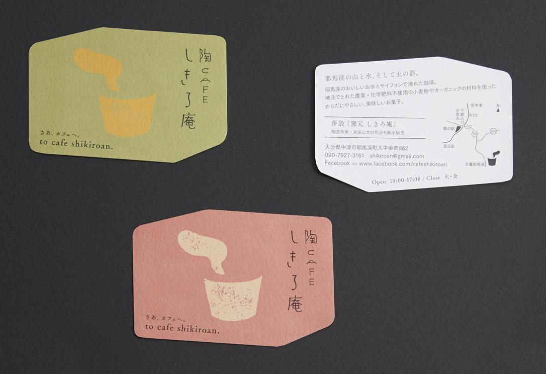 CL : 陶Cafeしきろ庵/AD,DE : 福田まや(星庭)