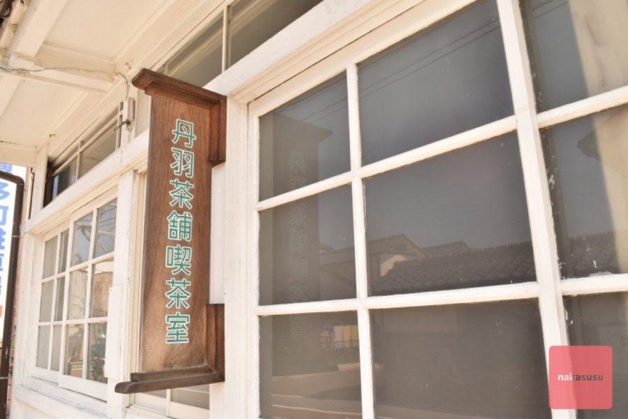 nakasusu-niwa24