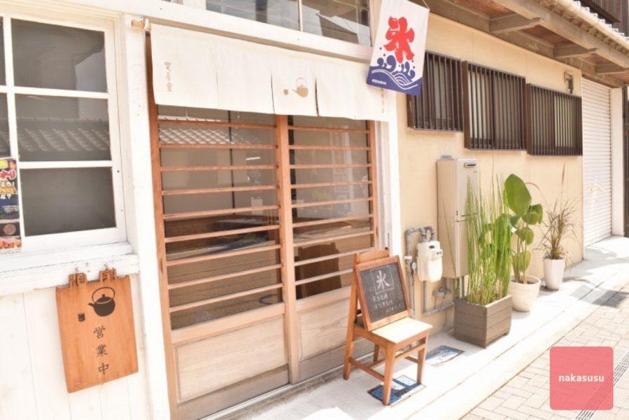 城下町の雰囲気漂う!老舗のお茶屋さんがつくる寛ぎ空間「丹羽茶舗喫茶室」に行ってまいりました。