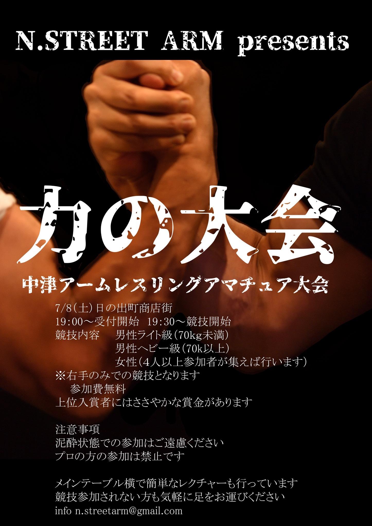 アームレスリング大会だと!?7月8日は「力の大会」に行こう!