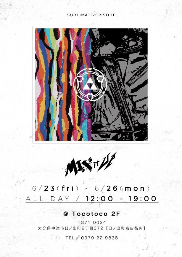 6月23日から「SUBLIMATE EPISODE」の展示会があるよ!