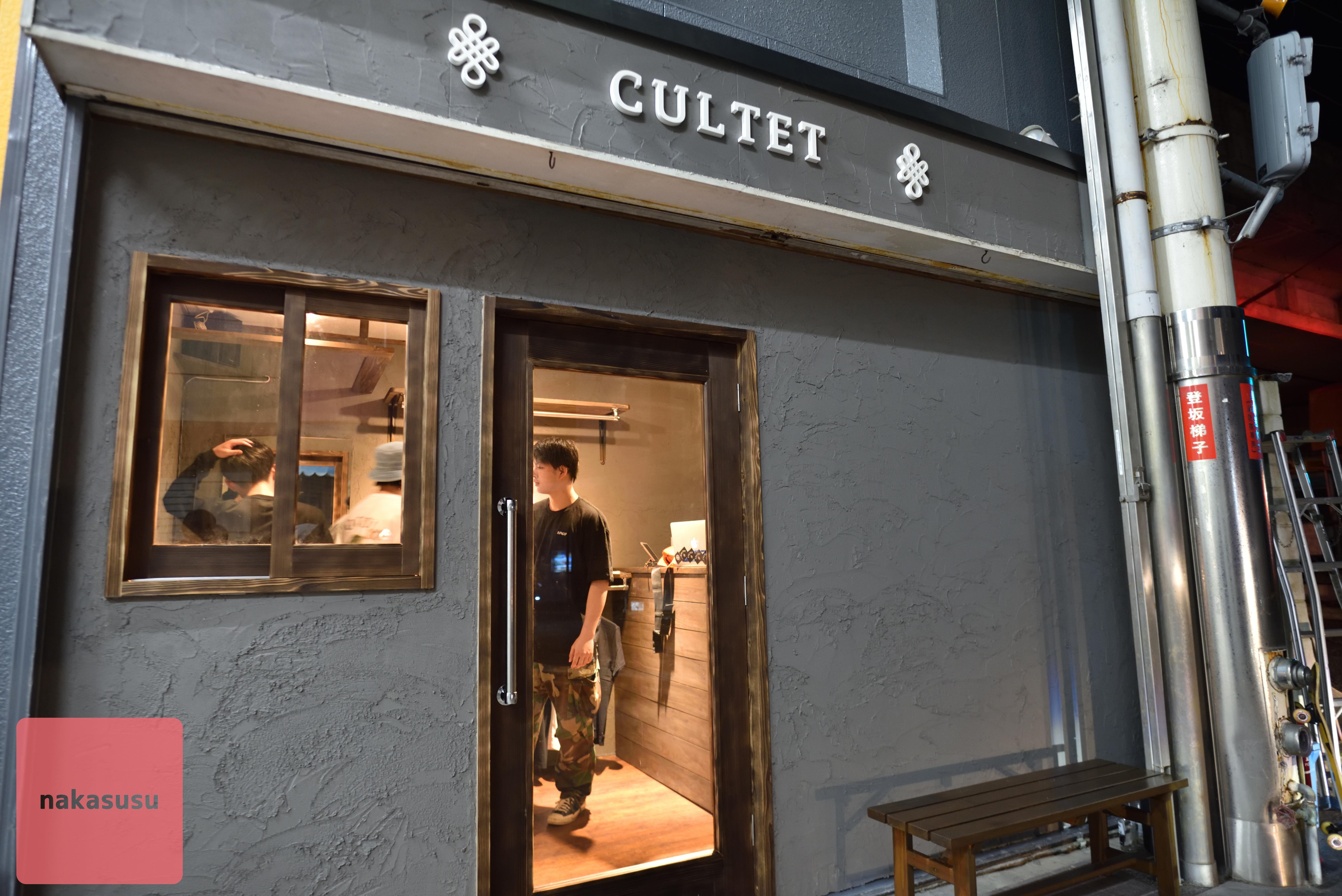 ファッションブランド「SUBLIMATE EPISODE」がアパレルショップ「CULTET」をオープン!