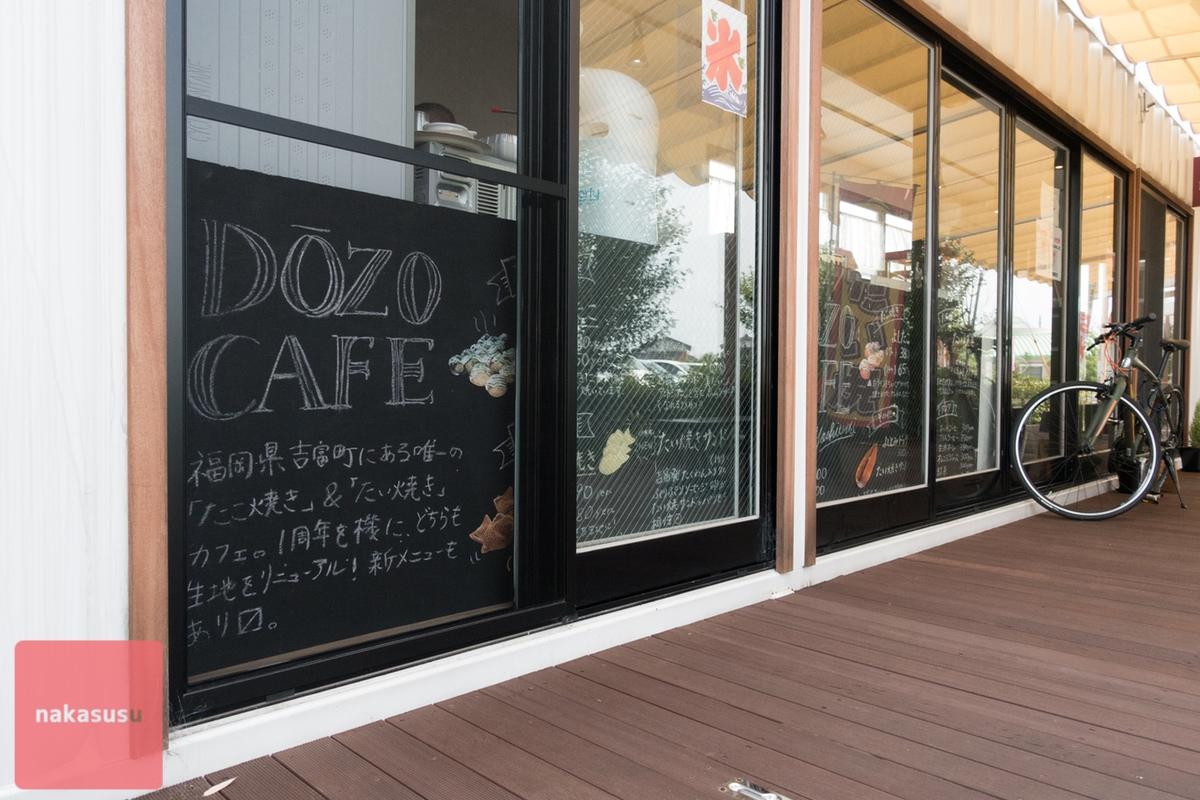 気付いたら吉富駅前栄えてない?大きなタコと味にこだわる「DōZO CAFE」